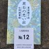 開館初日に漱石山房記念館を訪ねて