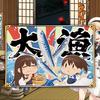 鎮守府「秋刀魚&鰯」祭り