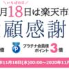 【楽天】今日は18日・・・いちばの日!ランクに応じてポイント最大4倍!