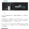 ついにきた!【Amazon Echo招待】招待メールがくる基準がある?