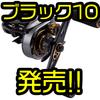 【AbuGarcia】キムケン監修のギア比10.1:1ベイトリール「REVO ブラック10」発売!