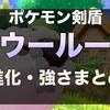 【ポケモン剣盾】ウールー進化先・育成論【バイウールー】
