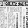 生ぬるかった日本の外交