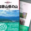 分県登山ガイド「和歌山県の山」
