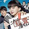 200122 NHKドラマ【それは経費で落ちません】