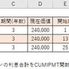 【エクセル】CUMIPMT関数の使い方_返済額の利息累計の算出