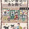 素敵な場所の素敵なミステリー短編集「京都一乗寺 美しい書店のある街で 」(大石 直紀)