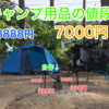 キャンプ用品の思い出と値段について【Price of camping equipment】