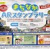 ◆足利商工会議所(栃木県):創立80周年記念事業「ARスタンプラリー」開催へ◆