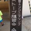 京阪エンジニアリング薪ストーブ講習会1