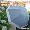 【口コミレビュー】100%完全遮光の日傘「芦屋ロサブラン」の晴雨兼用傘を使ってみた!「サンバリア100」と比較してどちらが良い?紫外線(UV)は完全にカットできる?折りたたみ2段と3段どちらが使いやすい?実際使った感想と評価のまとめ