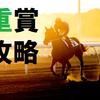 【2019 AJCC】フィエールマンを徹底分析!今後この馬が勝つ条件、負ける条件を予測!?