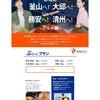 【チェジュ航空】釜山、大邱、務安、清州行きがお得?!