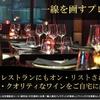 【人気上位ワインからソムリエがセレクト!】FIRADIS WINE CLUB 30