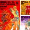 Amazon Kindleセール【50%オフ】KADOKAWA ガンダムエース創刊20周年記念 ガンダム宇宙世紀作品フェア (9/30まで)