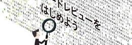 コードレビューのやり方、基礎の基礎 - コード改善に重要なレビューの基本的な考え方を学ぼう