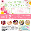 7/22(日)は横浜たそがれベイサイドのイベントに赴きます~心と体が喜ぶ癒やしフェスティバル出展のお知らせ~