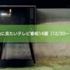 年末年始に見たいテレビ番組14選(12/30〜1/3分)