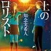 #1日1文庫 まとめ(21/9/17-9/26)