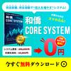 【驚愕】完全放置、完全自動で収入を増やすシステム!大盤振る舞い先着300名無料ダウンロード!和僑 CORE SYSTEM