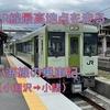【乗車記】JR線最高地点を走る高原列車 小海線の旅(小淵沢⇒小諸)