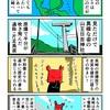 肥前国・山王日吉神社を参拝するカニ
