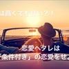 【理想は高くても良い?!】恋愛ヘタレが運命の恋を叶えたいなら『条件付き』の恋愛をせよ!!