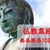【仏教高校】入学式から何かが違う宗教学校あるある10選【浄土真宗】