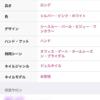 iPhoneアプリver6.6.1公開