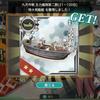 艦これ 9月作戦ランカー報酬