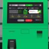 海外から帰ると超便利!空港にあるPocket Change機で各通貨を電子マネーに変える方法!