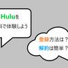 Huluの登録と解約の方法は?iPhoneの画像つきで手順を紹介