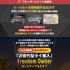【物販ビジネスセミナー】無料で習得できる輸入転売手法