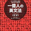 """日本語で読める英文法書について:文法書は""""注釈""""を読もう!"""
