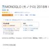 【コスパ向上】7/17までKindleアンリミテッドが2ヶ月99円。Amazonミュージックアンリミテッドが4ヶ月99円の神コスパ。MONOALO、デジタルカメラマガジンを読むだけで元が取れます。