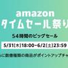 「Amazonタイムセール祭り」が4度目の開催!今回はPS4本体がセール対象になってるかも