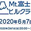 2020年の富士ヒルに向け、Zwift内で富士ヒルイベントがスタートする模様。
