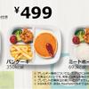 IKEAのプレミアムキッズメニュー【期間限定】
