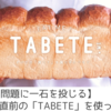 【フードロス問題に一石を投じる】リリース直前の「TABETE」を使って見た!