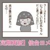 【仙台ヨメ日記】あのクズ使えねー((((;゚Д゚))))