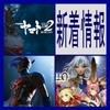 思い付きコラム-60 「宇宙戦艦ヤマト2202 愛の戦士たち」「Infini-T Force」「Fate/EXTELLA」コラボグッズ