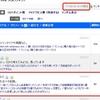 祝!にほんブログ村30代おひとりさまランキング【3位】
