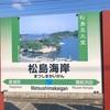 【仙台旅行記③】日本三景・松島へ!牡蠣食べ歩き!
