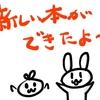 『ぐわぐわ団 4コマ漫画集 2020年下半期』が出版されました!