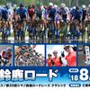 シマノ鈴鹿 5ステージにエントリーしてしまった話(ガクブル)