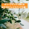 【韓国コスメ】 韓国人がおすすめするオリーブヤングで買えるフェイスパック 5選