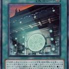 【遊戯王】影六武衆にも使えるカードを紹介!真六武衆デッキレシピ&解説