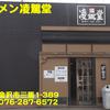 ラーメン凌駕堂~2016年5月14杯目~