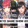 いよいよ明日から東京ゲームショウ一般公開日!注目のブースは?!
