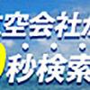【台湾旅行するなら必見その①】〜日本出発から台北到着まで~